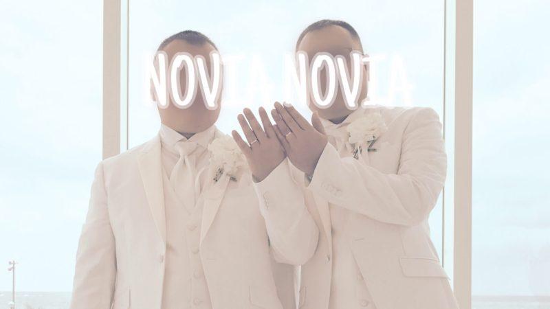 結婚式 – 健一さん & 竜司さん